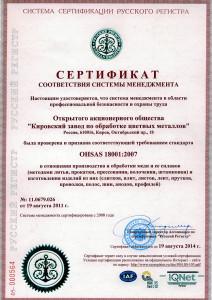 Сертификат OHSAS 180001 русс.