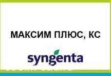Максим Плюс — двухкомпонентный фунгицидный протравитель семян, 5 л, Syngenta