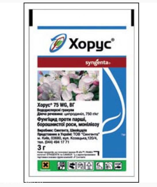 Хорус — 1 кг, фунгицид для защиты семечковых, косточковых плодовых культур от комплекса болезней, Syngenta