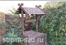 Деревянный декоративный колодец