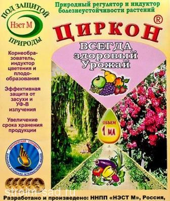 Регулятор роста растений «Циркон»