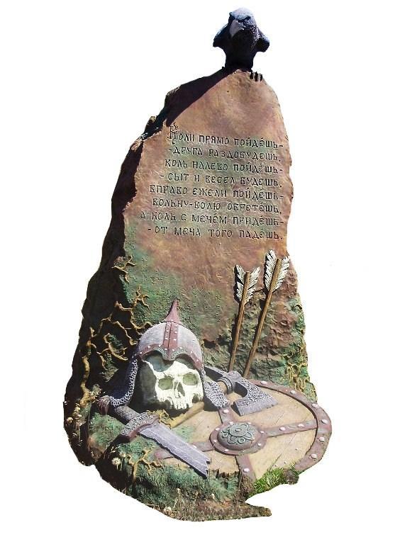 Скульптура Придорожный камень, шт