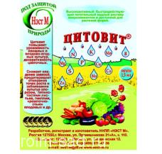 Удобрение-стимулятор Цитовит