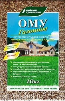 Удобрение газонное «ОМУ» 10 кг
