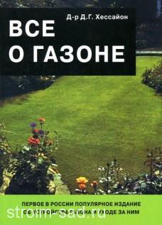 Книга «Все о газоне», шт