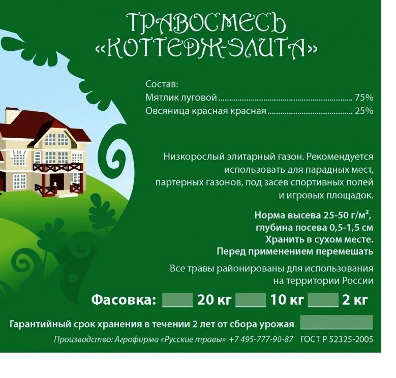 Травосмесь Коттедж Элита, 3,5 кг